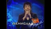 Снимки На Денислав От Music Idol Част 2