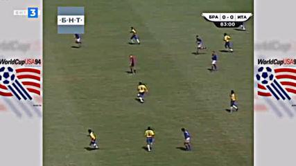 Италия - Бразилия Световно първенство по футбол Сащ 1994 финал второ полувреме