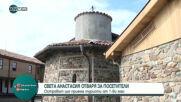 Остров Света Анастасия приема посетители от Великден