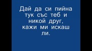 Пародия На Андрея - Всичко Ми Дай
