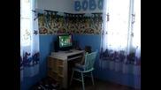 стая на Бобчо