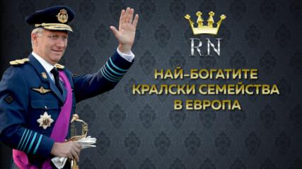 Най-богатите кралски семейства в Европа