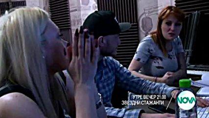 Звездни стажанти - утре вечер по Нова (20.04.2016)