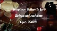 Scorpions _ Повярвай в Любовта / Превод /