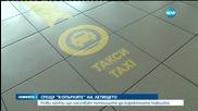 Нови мерки срещу копърките на летището