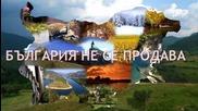 България не се продава