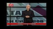 Атака с Волен Сидеров - 05.11.2014г.