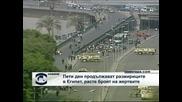 Ситуацията в Египет излиза от контрол, танкове по улиците на Кайро