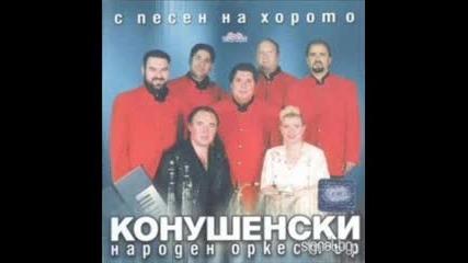 Конушенска група - Хора и ръченици - 1996 г.