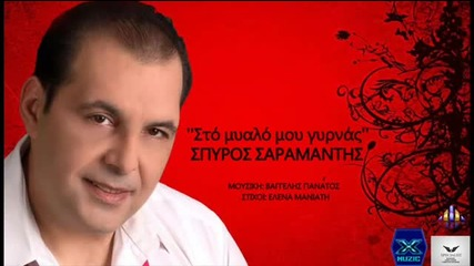 Sto_mialo_mou_girnas_-_spyros_sa