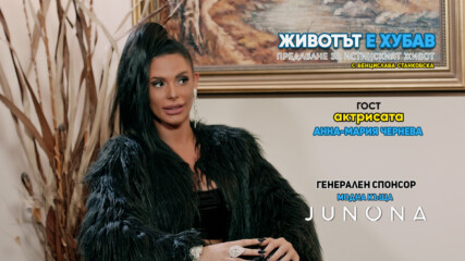 """""""Животът е хубав"""" гост актрисата Анна-Мария Чернева"""