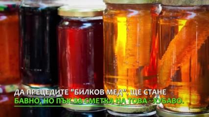 Супер полезен мед с билки