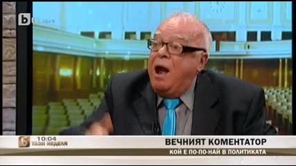 Сергей Станишев е провален премиер, който е озверял от истеричност
