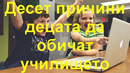 Десет причини децата да обичат училището