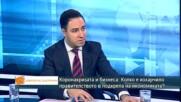 Николай Найденов: Правителството e разплатило над 1,4 млрд. лв., които вече са достигнали до хората