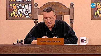Съдебен спор - Епизод 536 - Заканва се, че ще ме запали (22.04.2018)