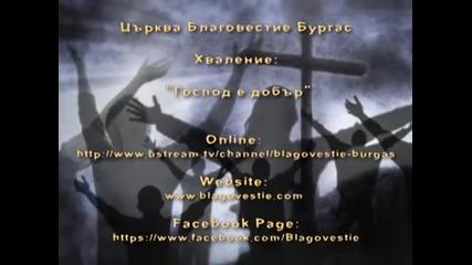 """Християнска църква """" Благовестие"""" - Господ е добър"""