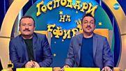 Господари на ефира (13.11.2017)
