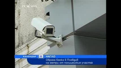 Задигнаха над 100 000 лв. от банка в Пловдив