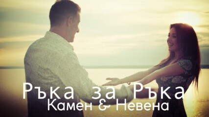 """КАМЕН ВОДЕНИЧАРОВ И НЕВЕНА ЦОНЕВA - """"РЪКА ЗА РЪКА"""""""