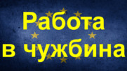 Как законно, легално и безплатно да търсите работа в чужбина чрез Бюрата по труда в цяла България?