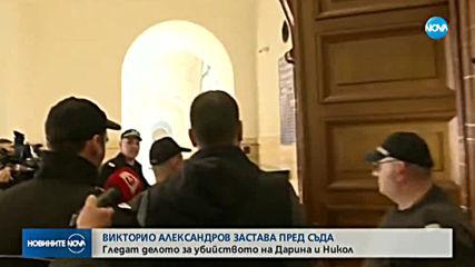 Викторио Александров се изправя пред съда
