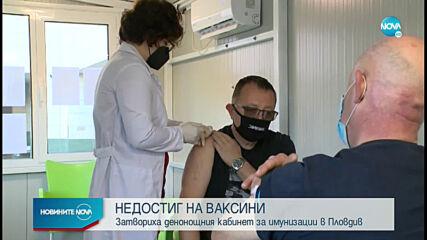 След вечерните опашки - как продължава ваксинирането в Пловдив?
