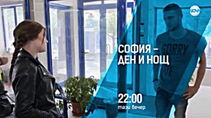 София - Ден и Нощ - тази вечер по NOVA (12.02.2019)