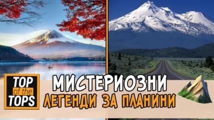 Мистериозни легенди за пет свещени планини