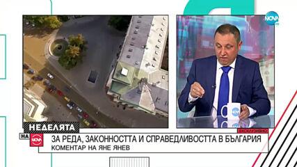 Яне Янев: Службите са най-тежкото раково образувание на посттоталитарния период