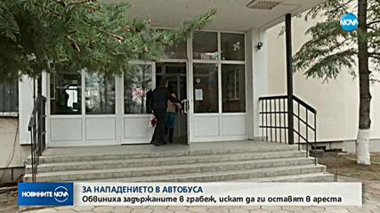ЗА НАПАДЕНИЕТО В АВТОБУСА: Задържаните остават в ареста за 72 часа