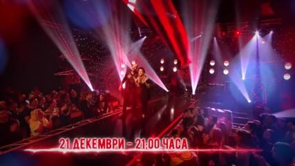 """Гледайте финала на """"Голямото РОК междучасие"""" - 21 декември, 21:00, БНТ1"""