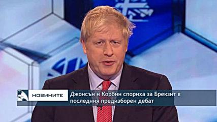 Джонсън и Корбин спориха за Брекзит в последния предизборен ТВ дебат