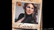cana - Imam dokaz - (audio) - 2010 BN Music