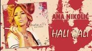 Ana Nikolic - Hali gali - (Audio 2010) HD