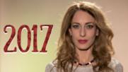 Кратка прогноза за 2017-а година