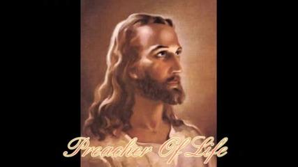 Как да разбера дали Исус съществува
