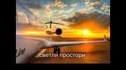 Полет 681