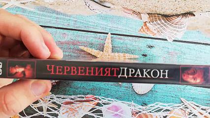 Българското Dvd издание на Червеният дракон (2002) Александра видео 2003