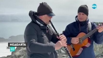 Уроците на Антарктида