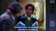 Теория за големия взрив / The Big Bang Theory / S03 E02