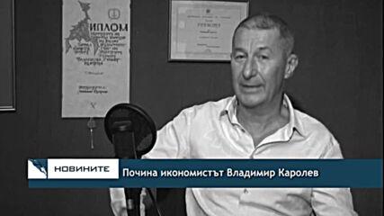 Почина икономистът Владимир Каролев