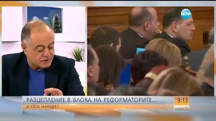 В ДСБ надделявало мнението за напускане на коалицията