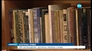 25% от българите - без книги, театър или опера