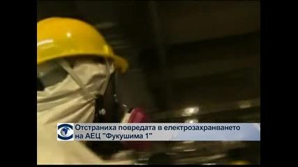 """Отстраниха повредата в електрозахранването на АЕЦ """"Фукушима 1"""""""