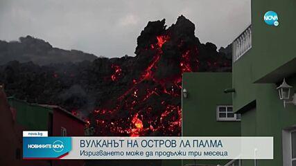 Лава потече от нова пукнатина на вулкана на Канарските острови (ВИДЕО)