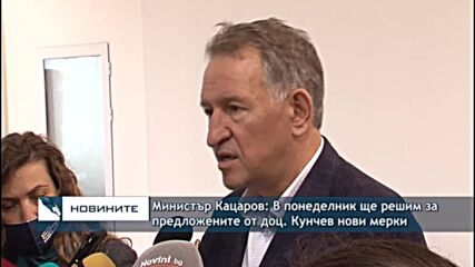 Министър Кацаров: В понеделник ще решим за предложените от доц. Кунчев нови мерки
