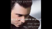 Губя се в прегръдката ти - Алекос Зазопулос (превод)
