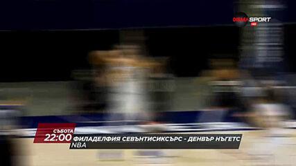 NBA: Филаделфия Севънтисиксърс - Денвър Нъгетс на 9 януари, събота от 22.00 ч. по DIEMA SPORT