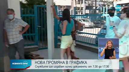 Паспортните служби в София ще работят от по-рано